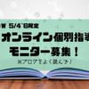 GWオンライン個別指導生徒募集!<オンライン家庭教師>