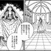 「とんがり帽子のアトリエ」39話(白浜鴎)オルーギオと魔法使いの仕事