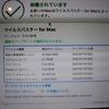 ウイルスバスター for Mac プログラムアップデートのお知らせ 2020-11-04