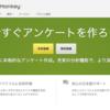 SurveyMonkeyを使ってNPS®を調査しよう!