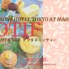 【フォーシーズンズホテル丸の内 東京】MOTIF モティーフのアフタヌーンティー【食の満足度高し】