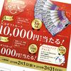 \食で日本を元気に/スマイルアップキャンペーン合計750名に当たる!