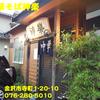 中華そば神楽~2012年6月5杯目~