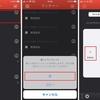  iOS14の iPhoneでウィジェットを使ってアプリを素早く起動する [Launcher]