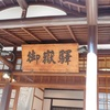 御岳山~日の出山~日向和田駅 『琴平神社から青梅市内を一望』