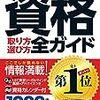 東京の大学に行くのはコスパが悪い件