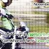 動画アーカイブ、1992年11月15日『緑色のパーティ』 掲載!