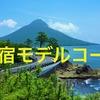 指宿観光おすすめモデルコース~駐車料金と所要時間を沿えて【鹿児島】