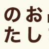 スピード買取.jp お酒 満足価格!お引越しで整理したいモノの買取【スピード買取.jp】