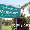 バーモント州アルバラ村に来ています。
