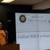GitHub勉強会 in Kanazawa に参加しました #kzrb #jawsug