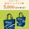 【20/06/30】サッポロ一番スヌーピー保冷トートバッグが3,000名様に当たる!【バーコ/はがき】