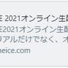 「THE ICE(ザアイス)2021」 オンライン生配信が決定!