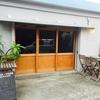 【旅行】新島で一番かわいいカフェ
