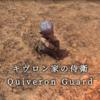 【FF14】 モンスター図鑑 No.147「キヴロン家の侍衛(Quiveron Guard)」