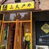 中国、北京のアウトドアショップに行ってみた!!果たして中国ではちゃんとした商品を置いてるのか?!
