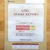 GTECという英語の試験について調べてみた。