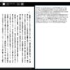 OCRして画像対校できるWindows10向のuwpアプリをつくった