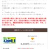 無料のファミマカード入会で9,250円ゲット!!