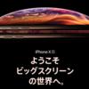 新型iPhone(2018年)のiPhone XS Maxを買うことにした件