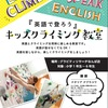 「英語で登ろう」冬休みキッズクライミング教室