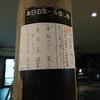 【落語のハナシ】平成29年12月19日 立川談笑一門会  於 武蔵野公会堂