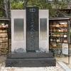 藤森神社の舎人親王崇敬碑。