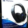 【PS4】『プレミアムワイヤレスサラウンドヘッドセット (CUHJ-15005)』の評価/レビュー!