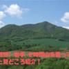 【登山・感想】岩手 七時雨山を登ってみた【所要時間や見どころ紹介】