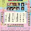 六月大歌舞伎 昼の部 at 歌舞伎座 6/18