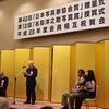 第42回 日本写真家協会賞 贈呈式 第12回 名取洋之介 写真賞 授賞式 平成28年度会員相互祝賀会