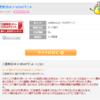 【ちょびリッチでポイントUP中】三菱東京UFJ「VISAデビット」で 3,780ANAマイルをゲット
