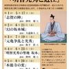 【6/21、安土】金曜城郭講座「明智光秀と近江」開催