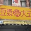 【旅行】バニラエアーで行く、弾丸一泊二日の台湾旅行