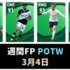 【ウイイレ 週間FP】ボアドゥ・ドンナルンマ 攻守に最強選手搭載【POTW 3月4日】