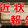 【サマナーズウォー】近状報告をいろいろと(*'▽')【2019/8/14】