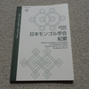 『日本モンゴル学会紀要』第50号に論文が掲載されました