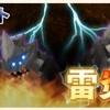 No.219  イベント 雷炎の猛り② 上級周回