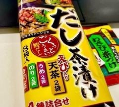 ★永谷園のお茶漬け