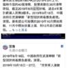 中国武漢・新型コロナウィルス(17)