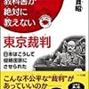 ♞:58─2─東京裁判の開廷。国際世論は、人道貢献をした昭和天皇の処刑を求めていた。1946年4月〜No.341No.342@