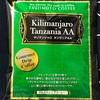 【178】キリマンジャロ タンザニアAA
