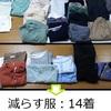 「服」を引っ越し前に見直して減らす(引っ越し前処分①)