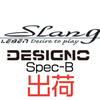 【DESiGNO】LEBEN裏モデルSlangのビッグベイトに対応したベイトロッド「レーベン スラング スペックB」出荷!