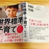 「世界標準の子育て」 に学ぶ① 困難に負けない自信の育て方