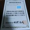 情報セキュリティマネジメント試験合格体験記。