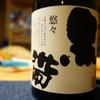 【酒評】黒帯 悠々 特別純米:燗がまろやかな旨酒(福光屋・石川県金沢市)