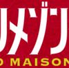 【グランメゾン東京】見逃し2話のネタバレ感想とあらすじ・無料視聴情報
