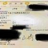 旧姓併記のパスポートを作った