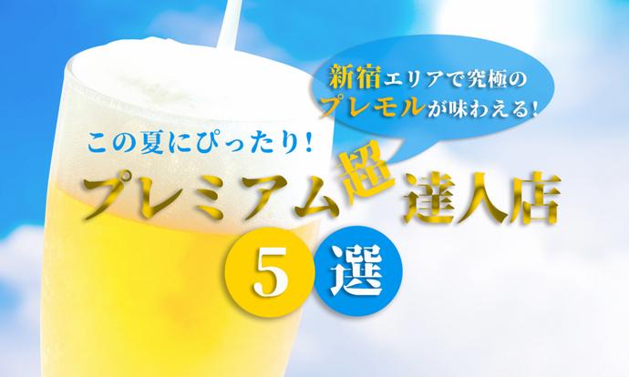 この夏にぴったり!新宿エリアで究極のプレモルが味わえる『プレミアム超達人店』5選